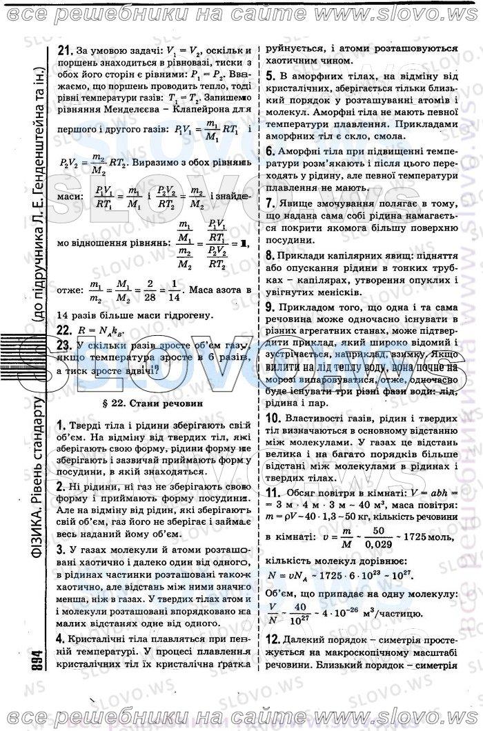 Решебник Физика 10 Клас Генденштейн Ненашев