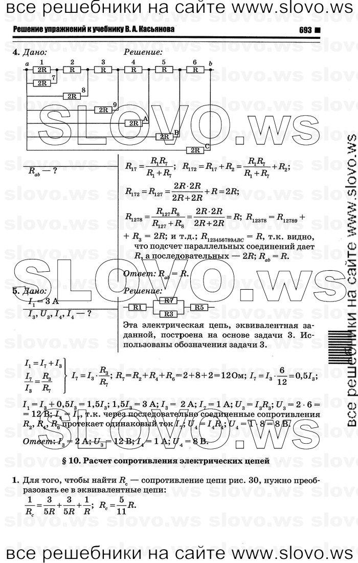 Решебник Учебнику Физики Касьянов