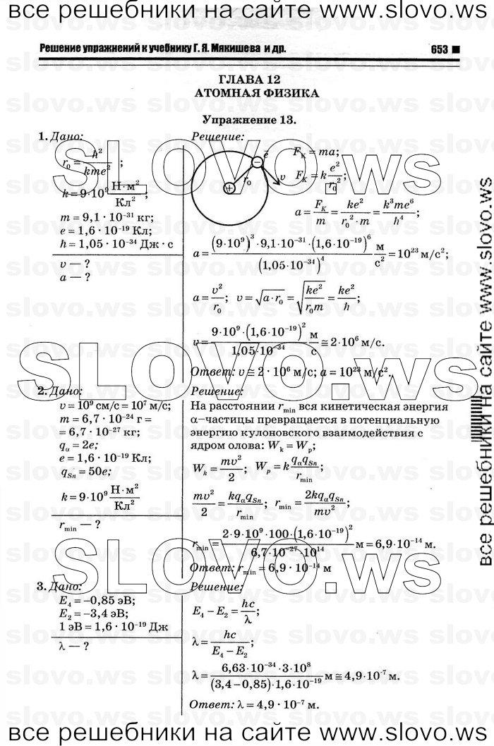 гдз физика 11 мякишев 2005