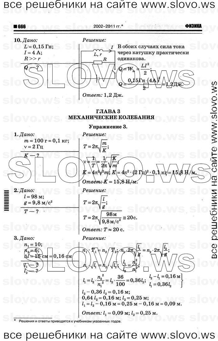 Упражнение гдз гдз физика класс тихомирова 11