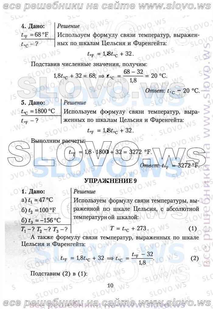 Контрольная Работа По Алгебре 8 Класс Никольский Решебник