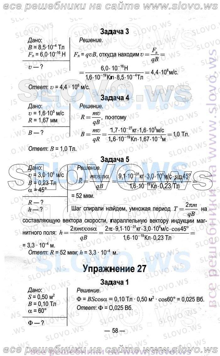 Решебник физика 9 11 класс рымкевич