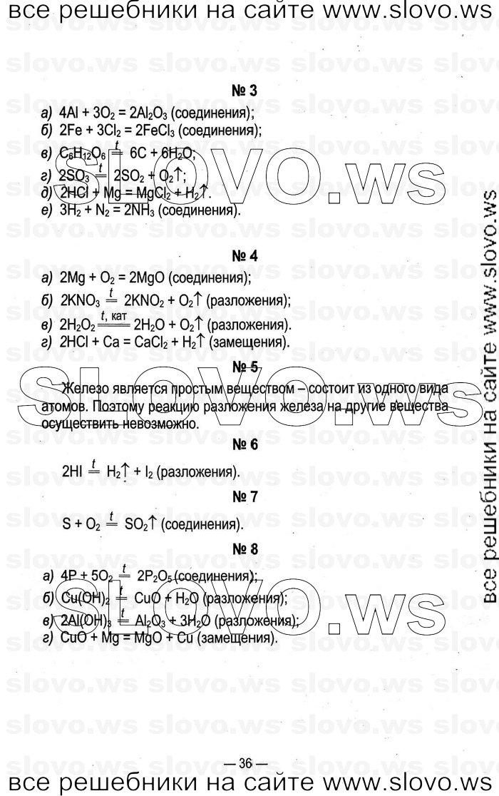 Решебник шиманович методические указания бесплатно онлайн
