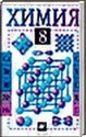 Химия 8 класс, Гузей Л.С., Суровцева Р.П., Сорокин В.В., 2000