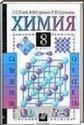 Химия, 8 класс (Л.С. Гузей, В.В. Сорокин, Р.П. Суровцева) 2000