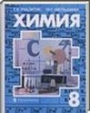 Химия, 8 класс (Г.Е. Рудзитис, Ф.Г. Фельдман) 2014