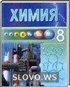 Химия, 8 класс (7 класс) (И.Е. Шиманович, О.И. Сечко, А.С. Тихонов, В.Н. Хвалюк) 2011