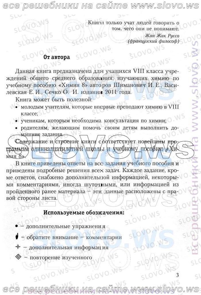 11 учебник кузнецова класс гдз по химий