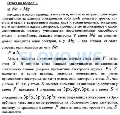 Решебник (ГДЗ) по учебнику Химия 9 класс, Гузей Л.С., Суровцева Р.П., Сорокин В.В.