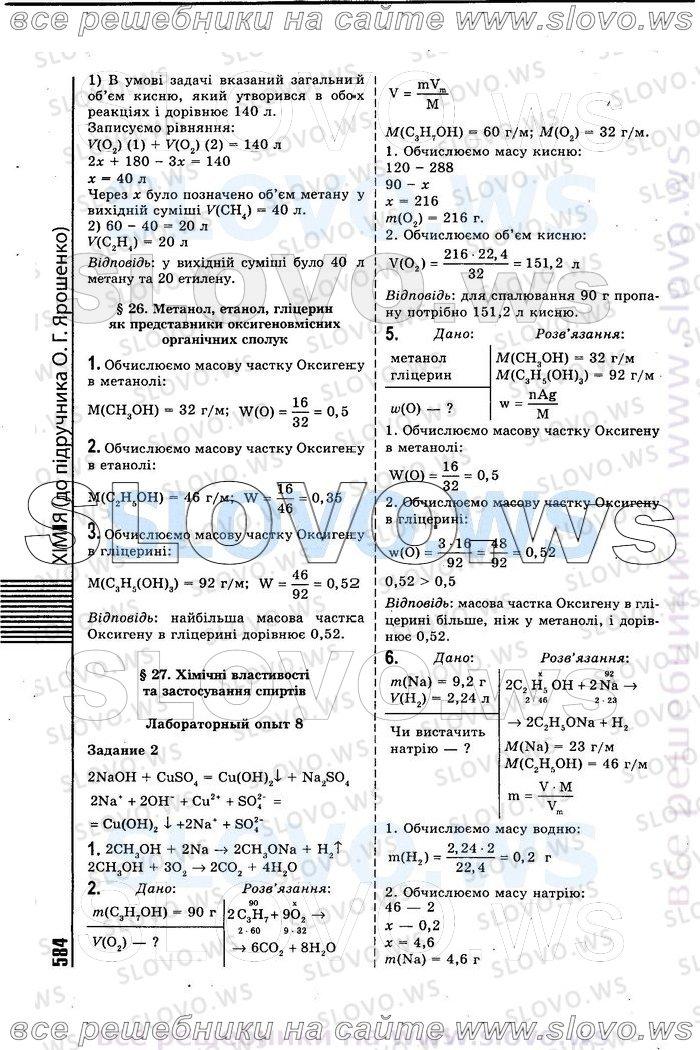 Гдз химия ярошенко 10 класс скачать