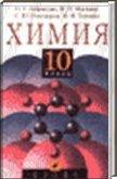 Решебник (ГДЗ) для Химия 10