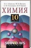 Решебник (ГДЗ) для Химия, 10