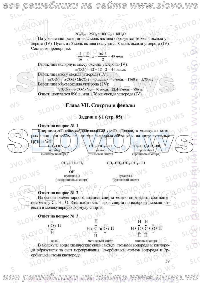 Решебник к учебнику химии 8 класс минченков