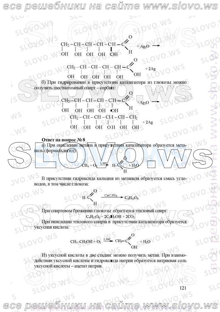 скачать готовые домашние задания к химии 10 класс базовый уровень