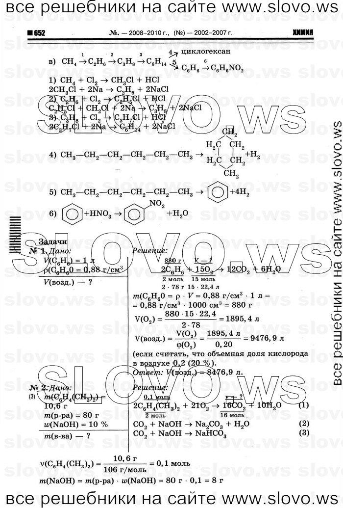 гдз по химии 8 класс просвещение 2007