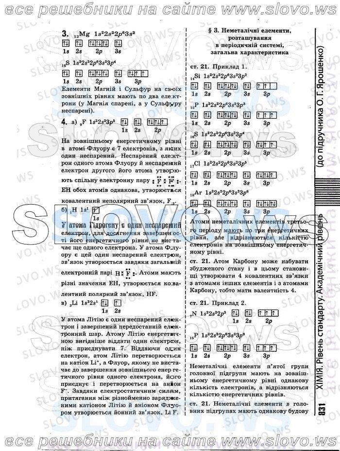 Габриелян Сладков 11 Класс Химия Решебник