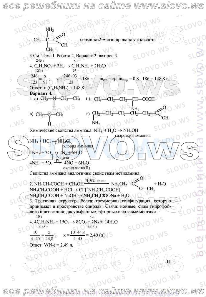 Гдз Химия 9 Класс Дидактические Материалы Радецкий А.м