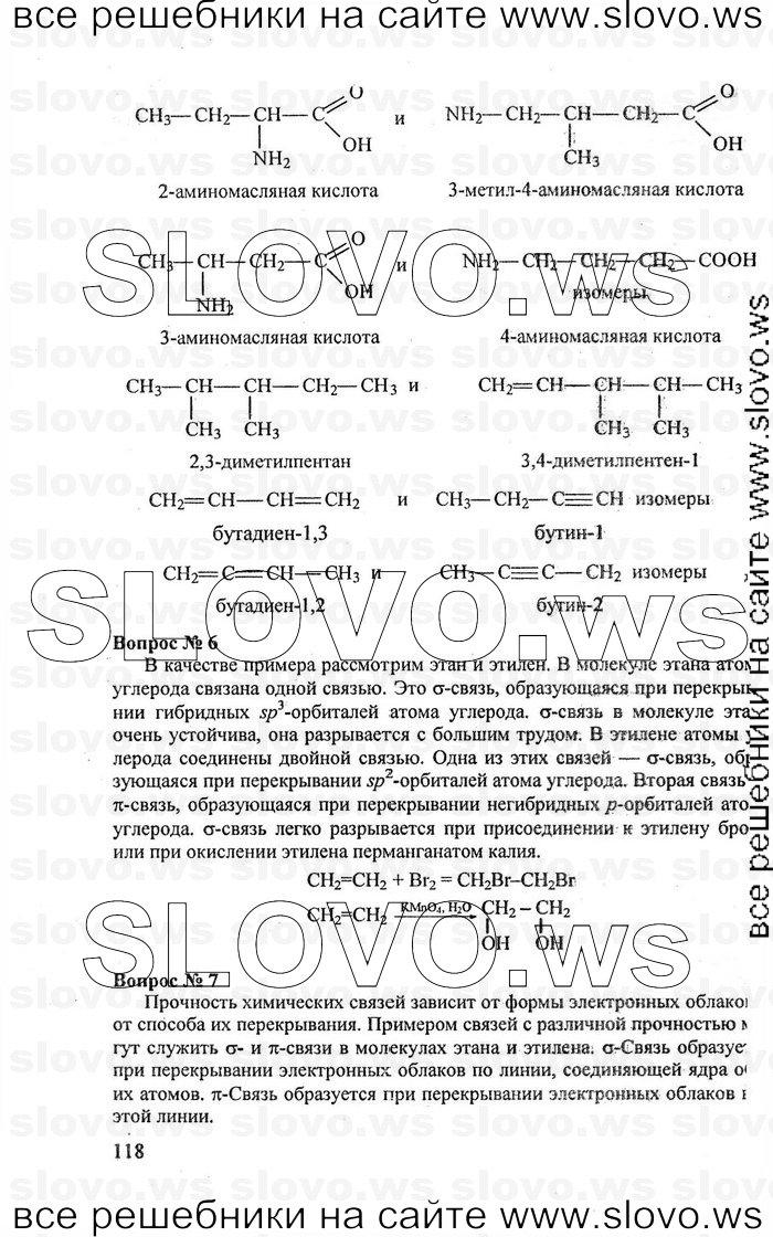 Фельдман 11 издание гдз химия 12 рудзитис класс