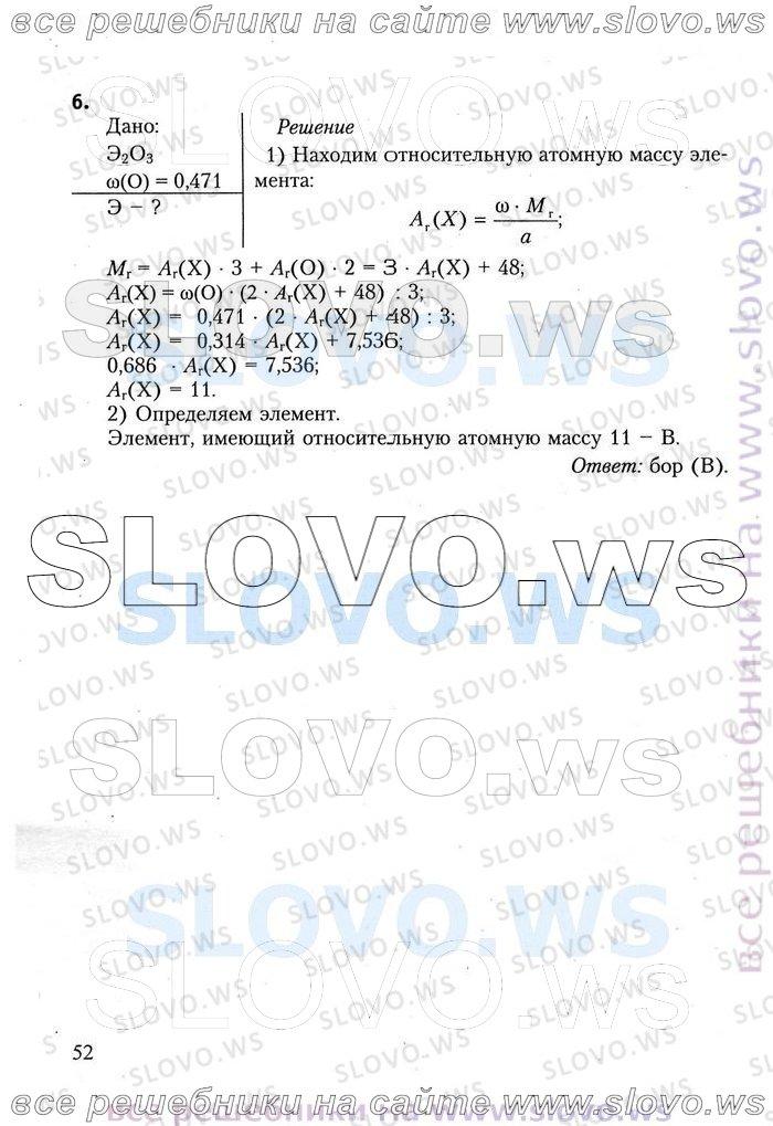Н.с.новошинская решебник 9 класс химия