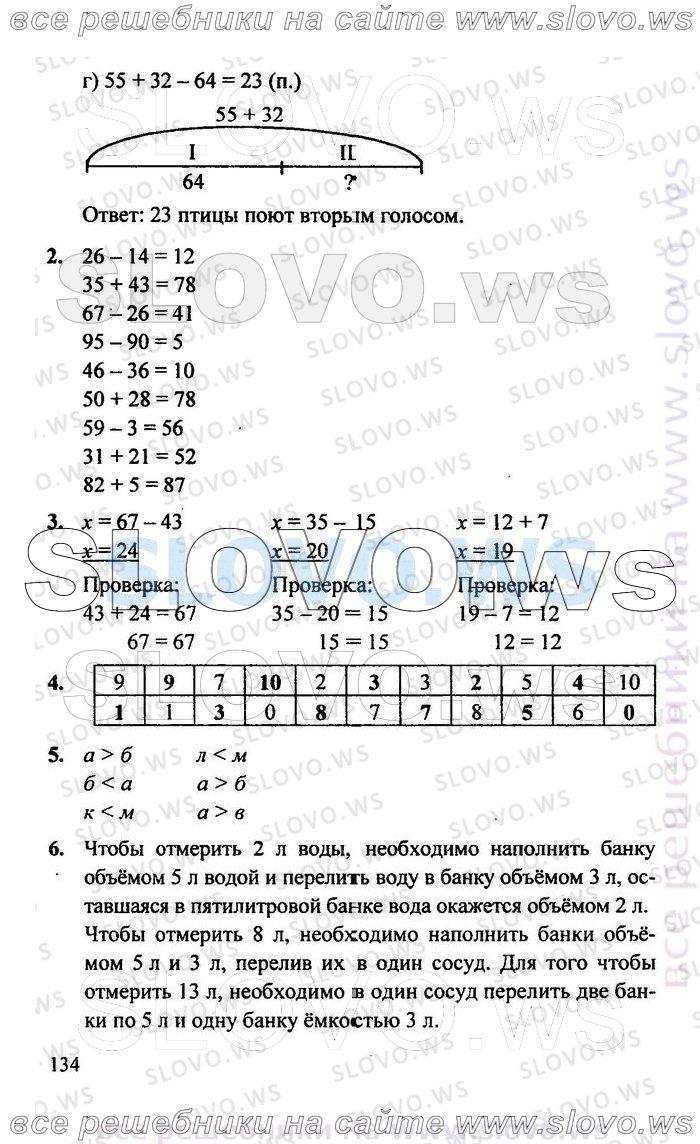 Решебник белорусский язык 6 класс 1 часть