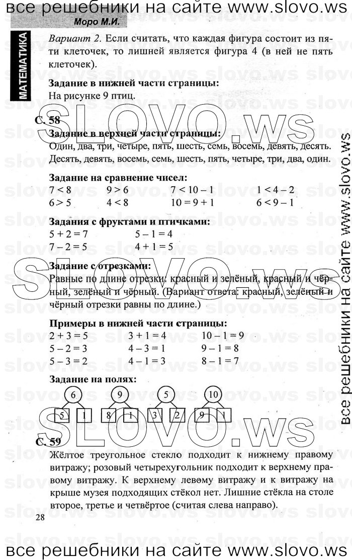 Гдз по математике м.и.моро с.и.волкова часть 1
