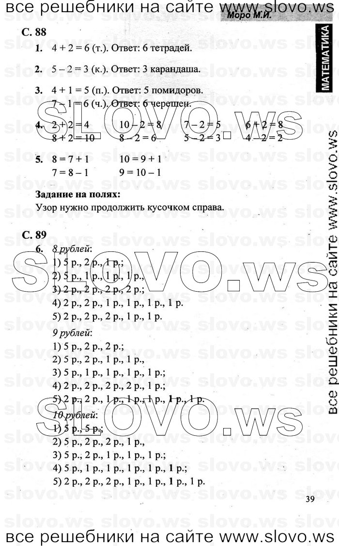 По часть 2 гдз 1 класс учебник волкова математике моро степанова