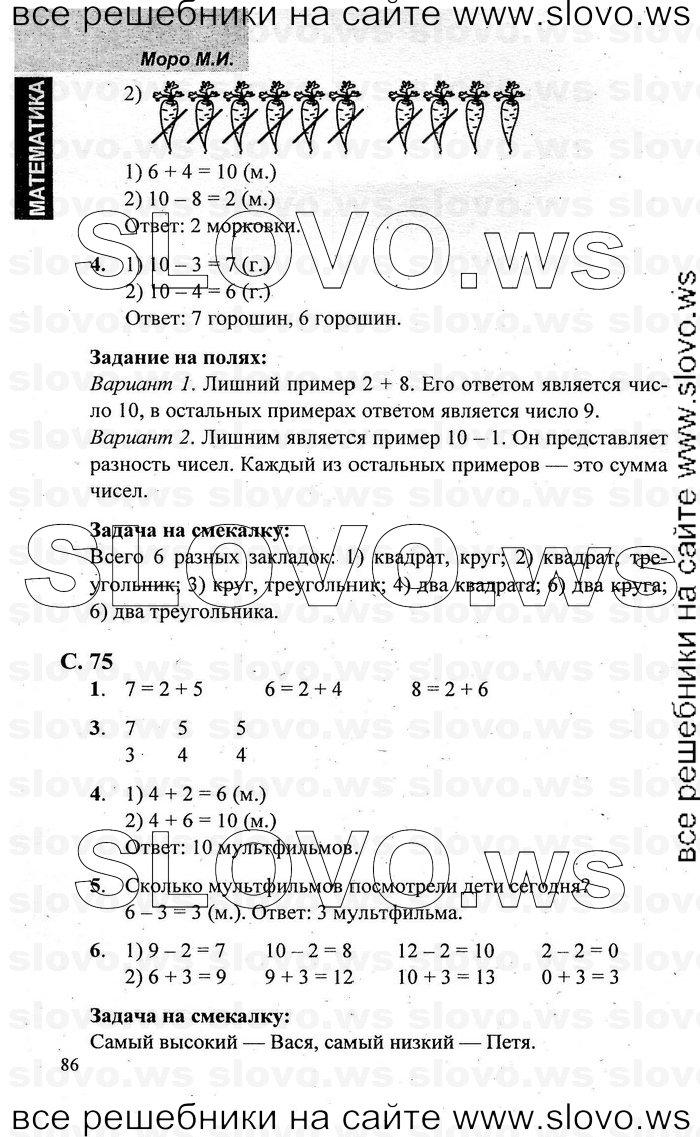 Гдз Моро Волкова 2 Класс Часть 2 Решебник
