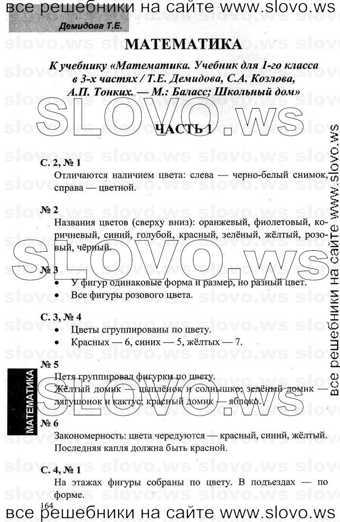 1 с гдз а учебник по 3 козлова часть класс математике