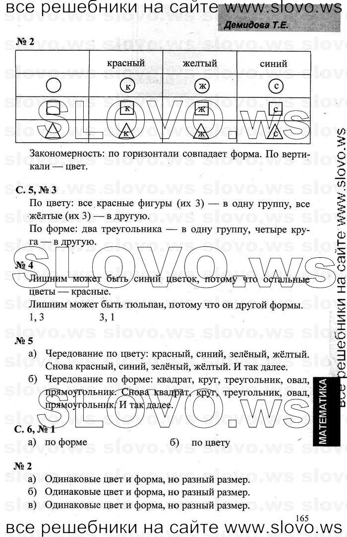Гдз 4 Класс Математика 2 Часть Т Е Демидова