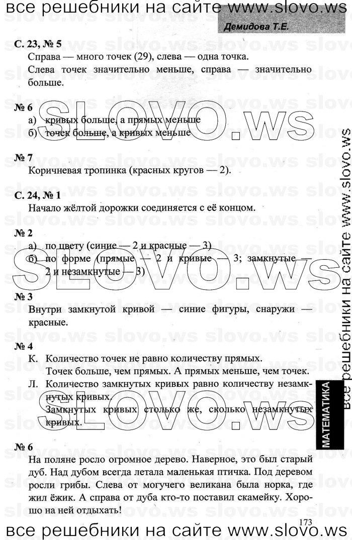Часть учебник демидова класс решебник 1 математика 3