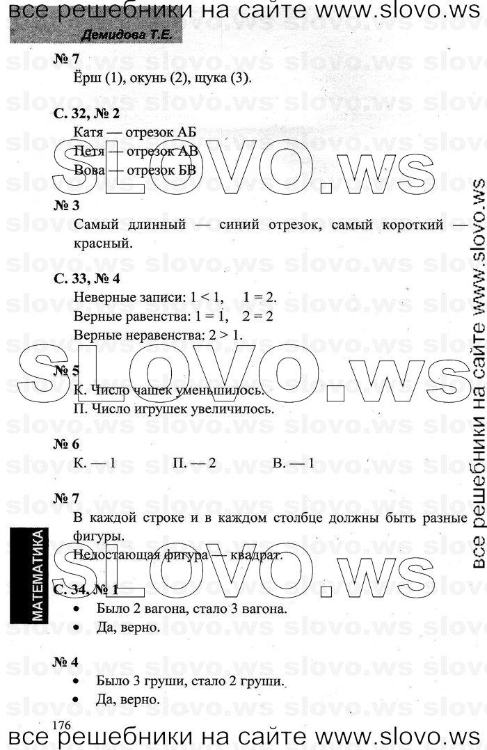 Гдз по математике 3 класс 1 часть учебник с а козлова