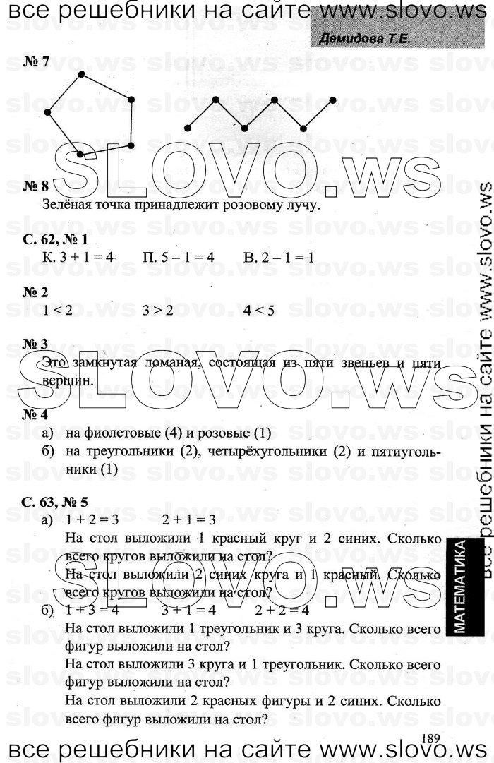 Демидова Козлова Тонких Математика Учебник 1 Класс Часть 2 Решебник