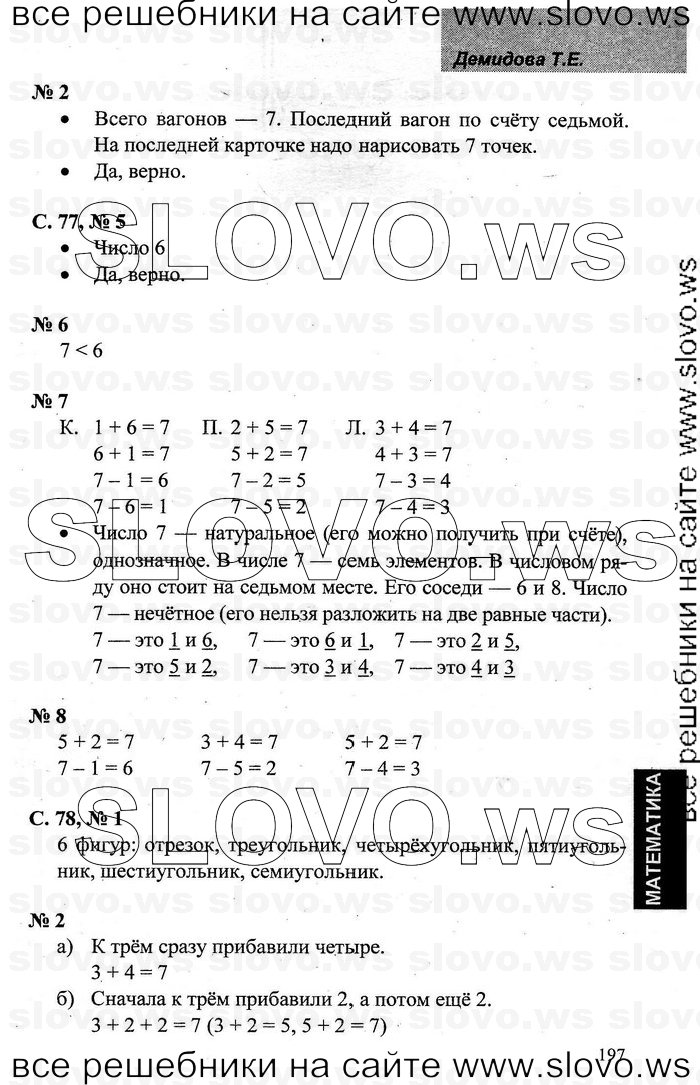 Т.е.демидова 3 по с.а.козлова часть математики а.п.тонких 3 решебник класс