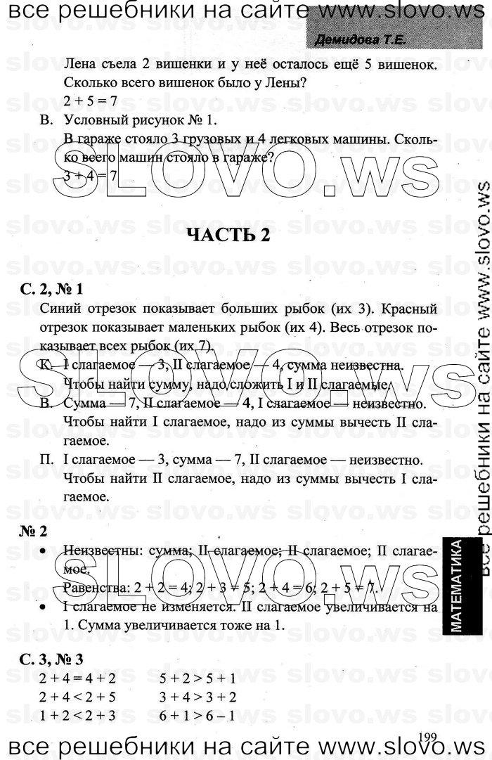 Ответом гдз с математике демидова часть класс 2 по 2
