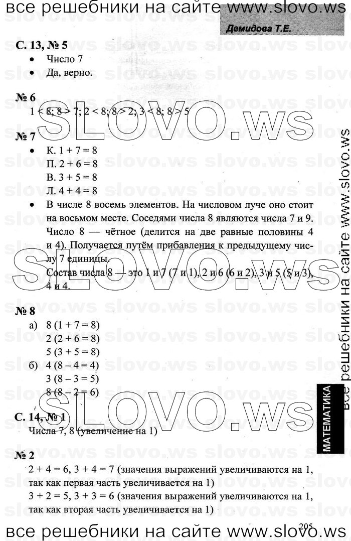ГДЗ решебники по математике алгебре геометрии