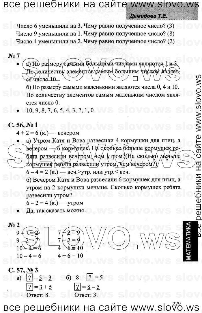 Математика 3 Класс Задачи Решебник Демидова