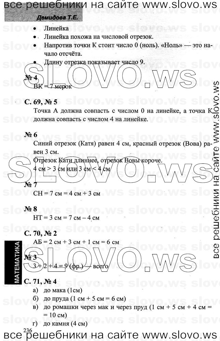 Класс 3 часть с.а.козлова т.е.демидова по 3 решебник а.п.тонких математики
