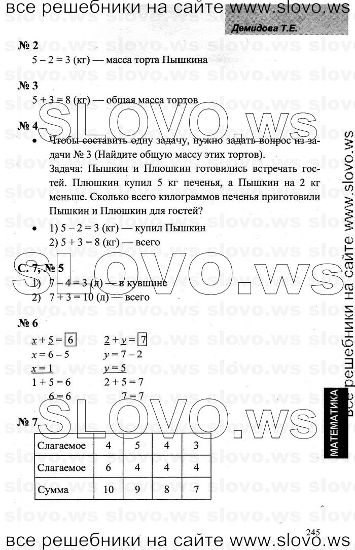 Гдз И Решебник По Математике 6 Класс Часть 1 С.а.козлова