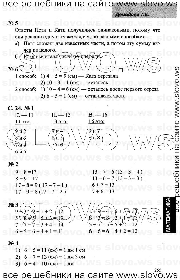 Гдз П Математике 3 Класс Демидова Козлова Тонких 3 Часть