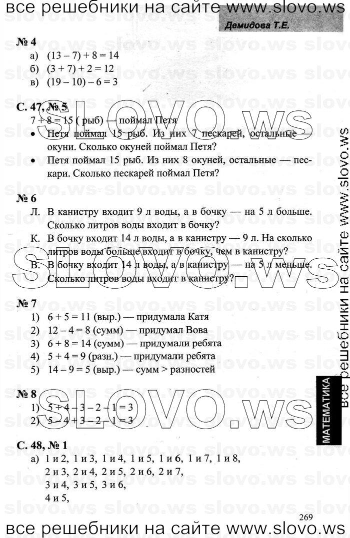 гдз по математике 4 класс по учебнику демидова козлова