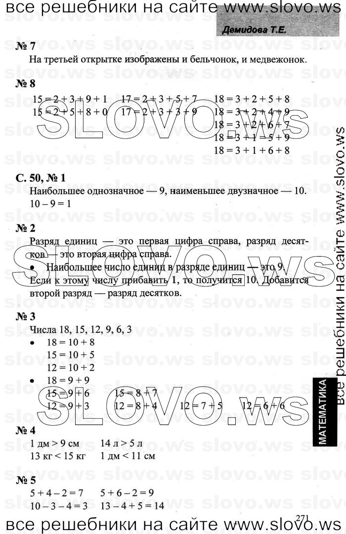 учебник класс 1 математика решебник демидова часть 3