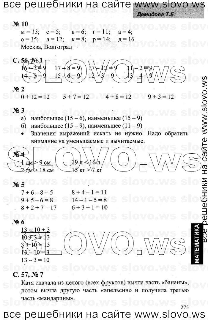 Решебник по математики 3 класс т.е.демидова с.а.козлова а.п.тонких часть 3