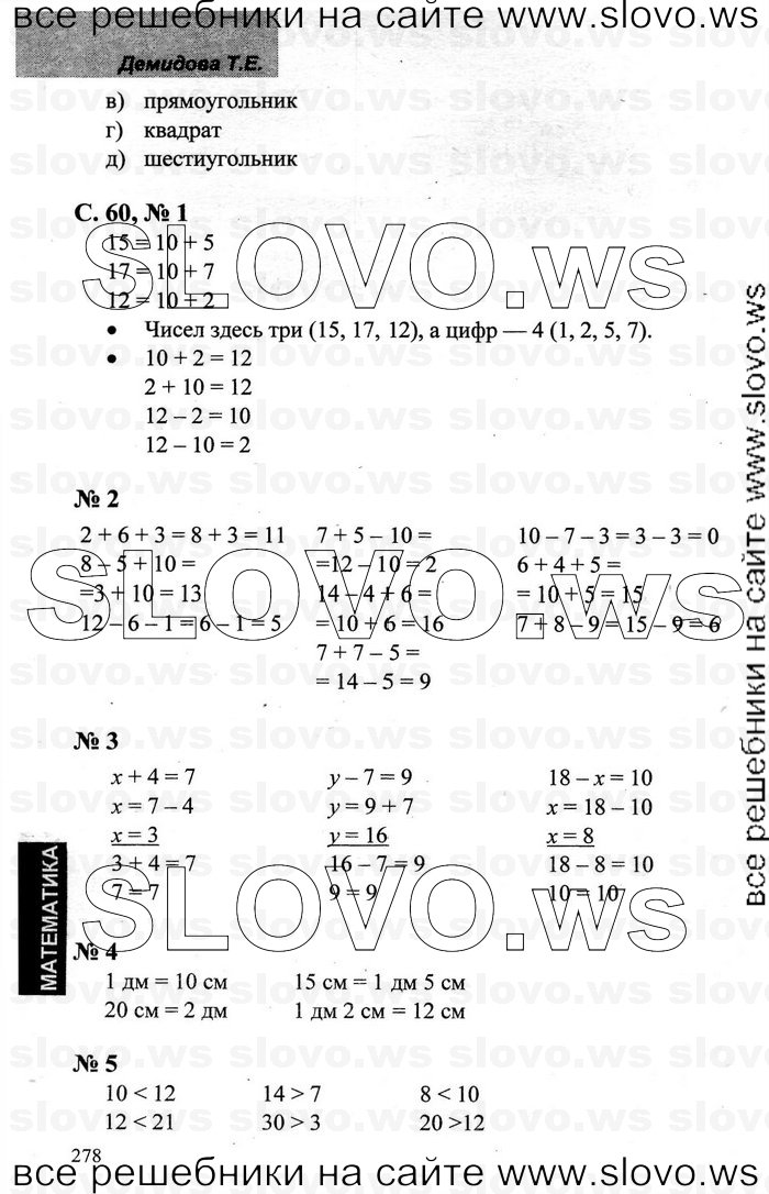 Гдз Для 4 Класса Т. Е.демидова С.а.козлова А.п.тонких