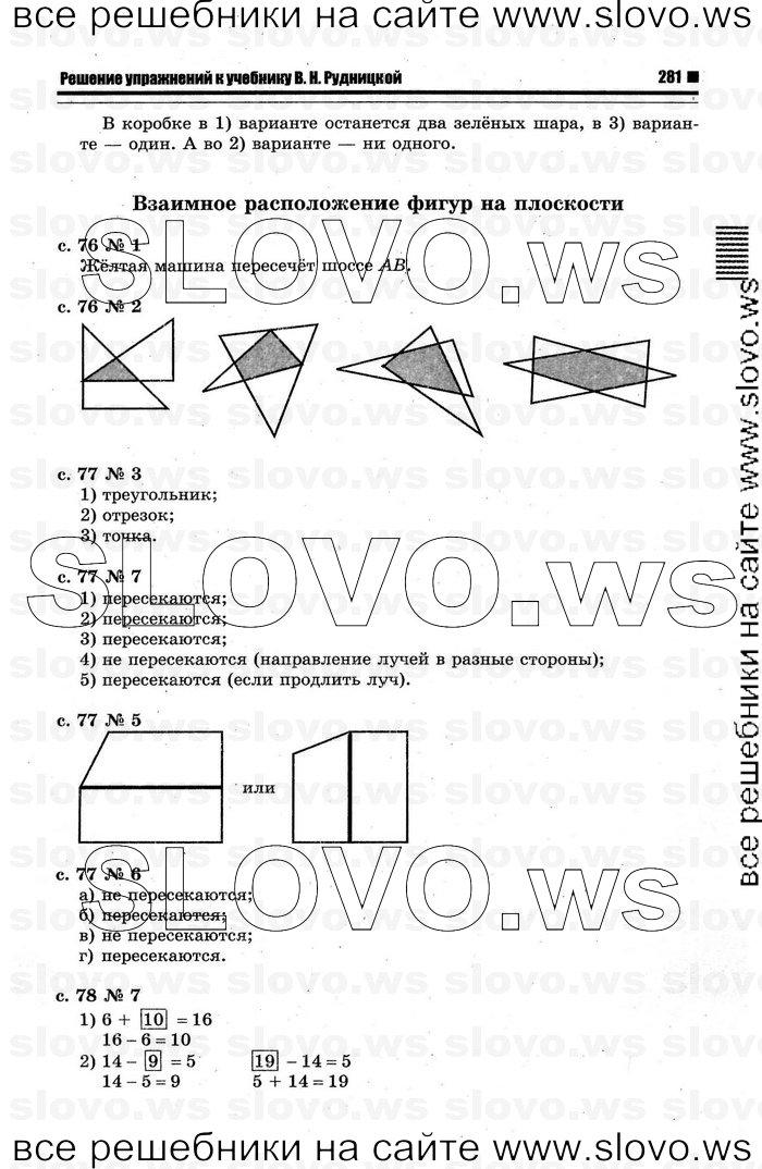 Решебник По Математике Рудницкая И Юдачева 2 Часть Учебник 4 Класс Решебник