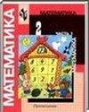 Математика, 2 класс [2 части] (М.И. Моро, М.А. Бантова, Г.В. Бельтюкова) 2001-2012