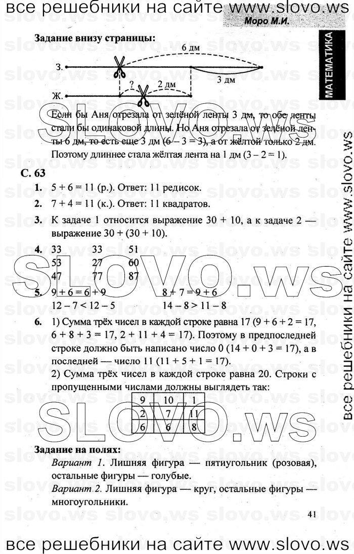 Русский Язык 2 Класс Гдз Решебник Моро 1 И 2 Часть