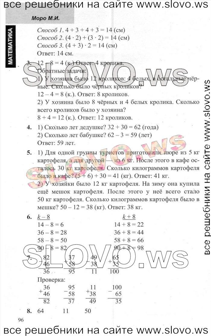 класс бантова моро 1991 год решебник 1
