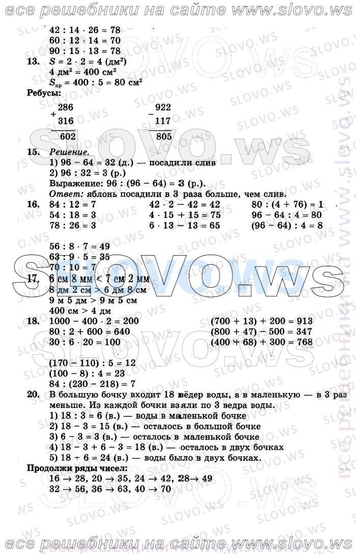 скачать решебник по математике для 2 класса бененсона