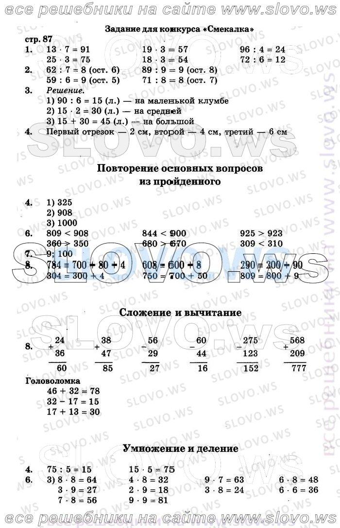 Решебник школа россии 1 класс математика 2 часть