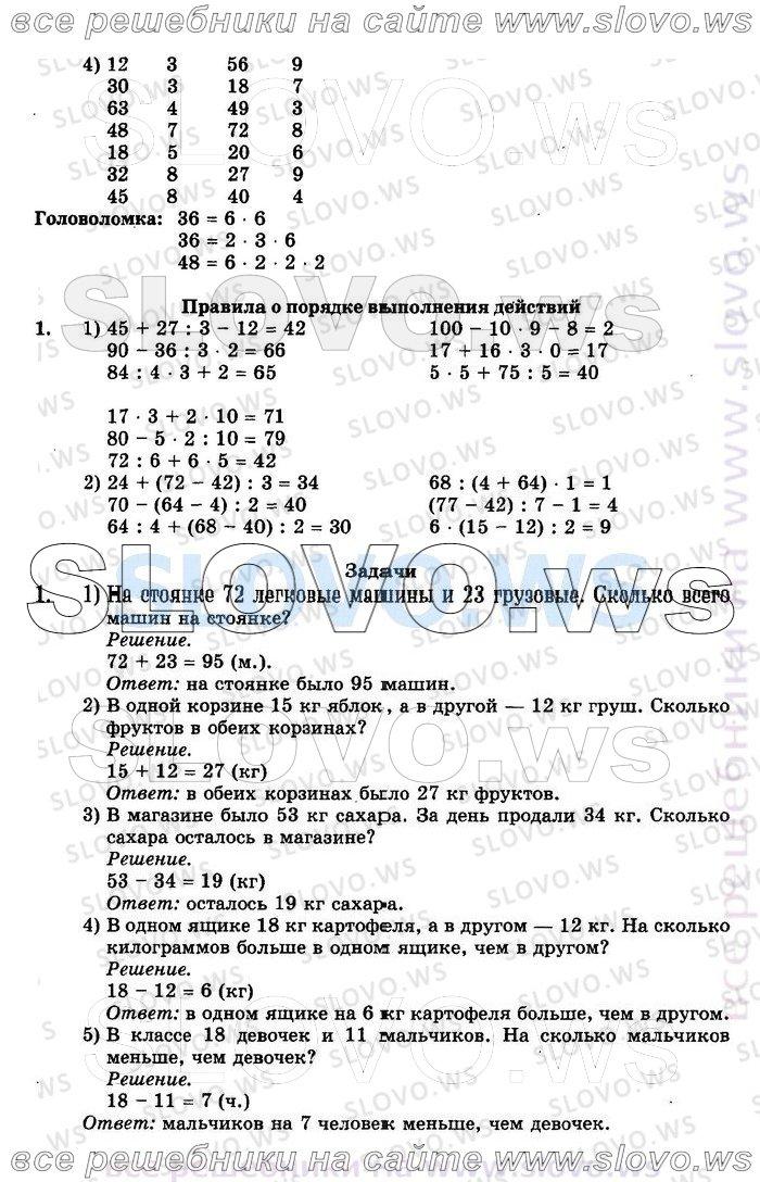 Решебник по математике класса часть